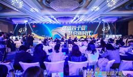 致敬40年 新兵老将集结盛宴,共启中国燃气具行业发展新征程
