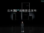 云米发布5G IoT全系列战略新品 全面布局家庭互联生态