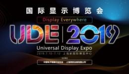 体验 未来生活 UDE 2019国际显示博览会绽放上海