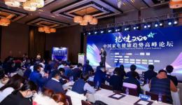 论健2020,中国家电健康趋势高峰论坛在京举办