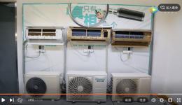 【视频】空调洗澡大PK 海信空调室内外机独立自清洁告诉你真相