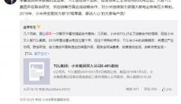 小米发力大家电业务 1.6亿元战略入股TCL