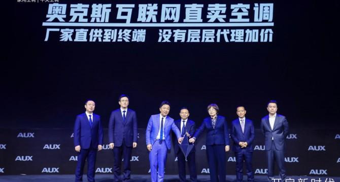 黄渤成奥克斯空调代言人 互联网直卖颠覆传统模式