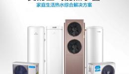 E+蓝钻业内领先 美的空气能热水器让家更温暖