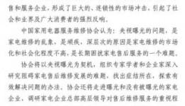 家电售后乱象丛生 中国家电维修协发声明回应