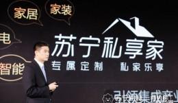 苏宁2019圈地集成家电:一城建一家超大型共享店