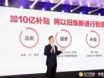 苏宁618发10亿换新补贴 旧手机换新能省多少钱?