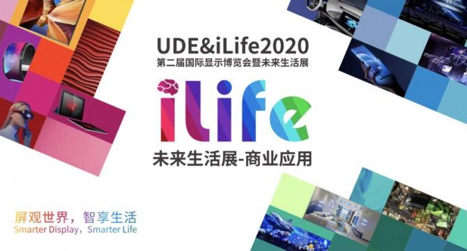 UDE&iLife2020打造行业嘉年华 八大亮点抢先看