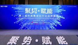 赋能集成灶发展 第二届中国集成灶行业品牌峰会召开