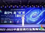"""新空气•新""""碳""""索 空调企业如何把握2022冷年新机遇?"""