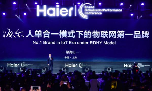 海尔奠定智慧家庭第一平台品牌 建成世界第一家电品牌集群