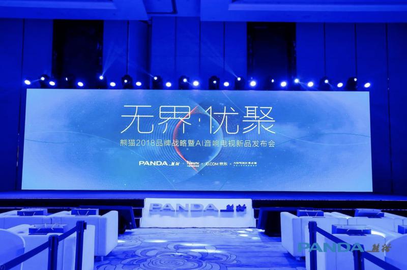 """熊猫电视强势回归 """"酷""""系列AI音响电视崭露活力"""