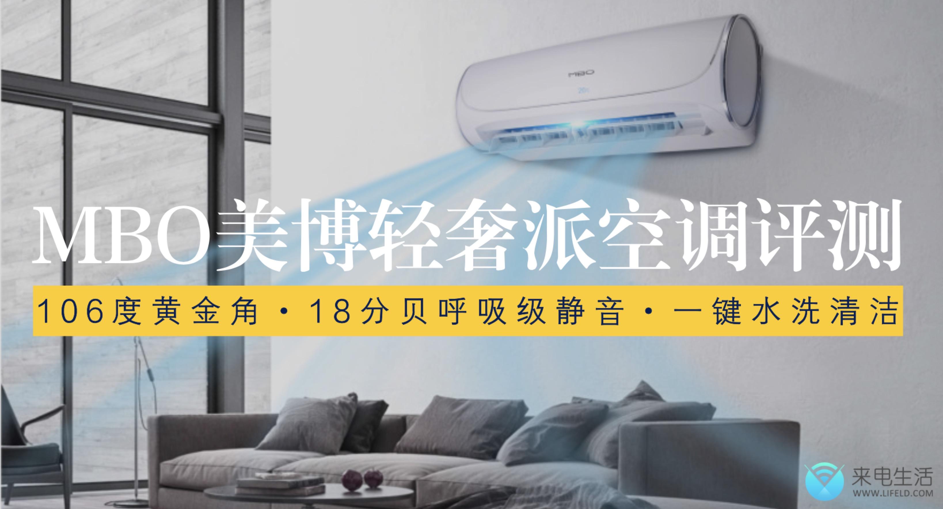 还原舒适睡眠 MBO美博轻奢派空调试用评测
