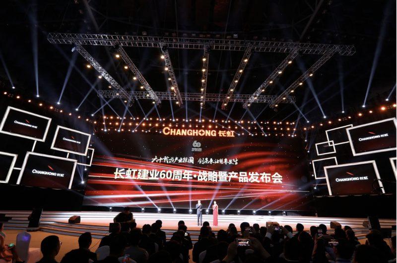长虹CHiQ电视新品全生态兼容 找到智慧物联新方向