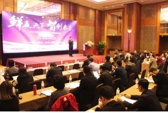 2018年中国电冰箱行业高峰论坛在重庆召开