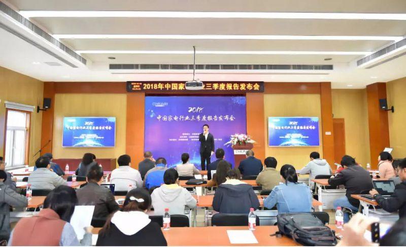 """全国家用电器工业信息中心在京发布""""2018年中国家电行业三季度报告"""""""