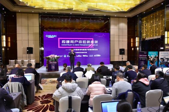 2018中国家用电器用户体验高峰论坛在京召开