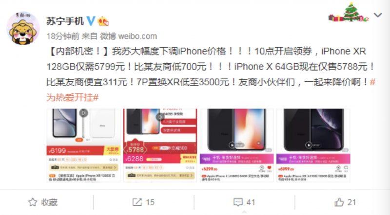 苏宁大幅下调iPhone XR售价 比官网低1200元