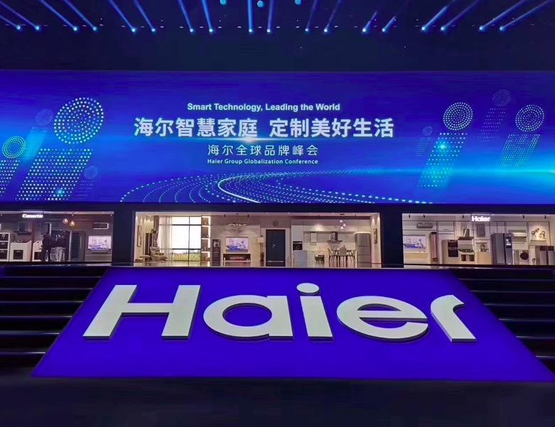 七大品牌齐发力 海尔创建世界级智慧家庭生态