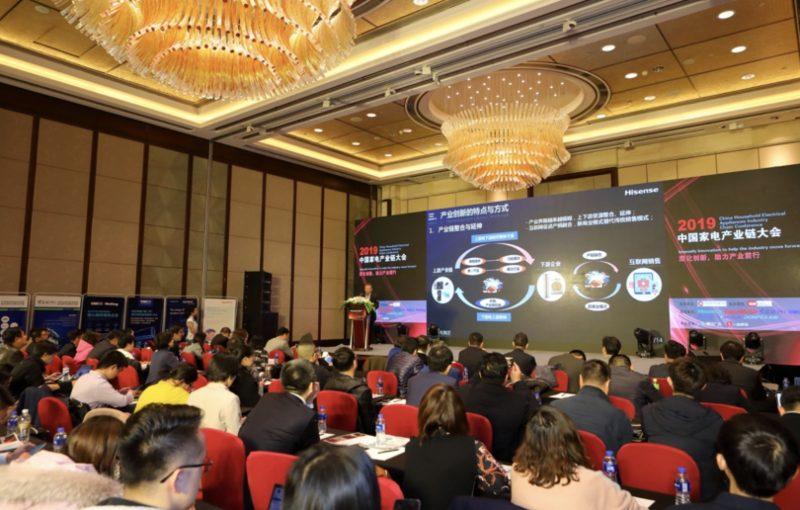 深化创新 助力产业前行——2019中国家电产业链大会召开