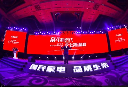 """格兰仕发出""""中国智造""""最强音 加快向数字科技型企业转型"""
