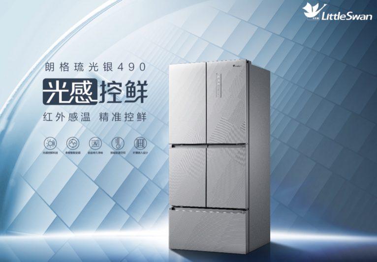领先光感控鲜技术 小天鹅冰箱朗格琉光银490系列上市