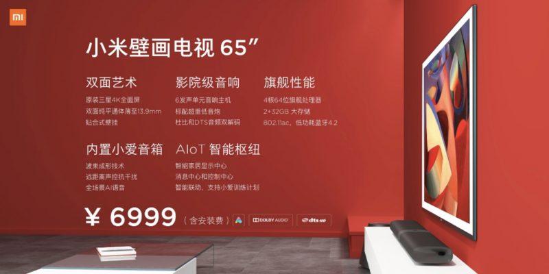 小米壁画电视发布,电视、壁画、小爱同学三合一,仅售6999元