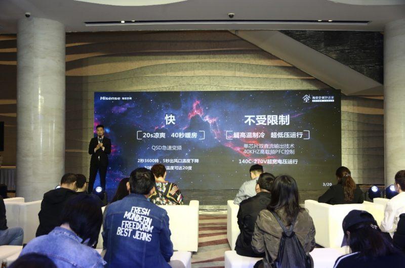 44秒净化20秒制冷 海信舒适家空调北京展示硬实力