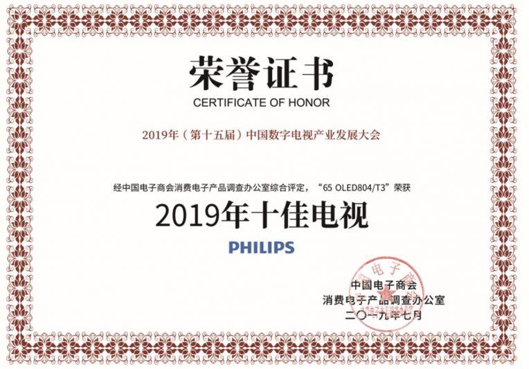 """2019中国数字电视产业发展大会召开 飞利浦电视斩获""""十佳电视"""""""