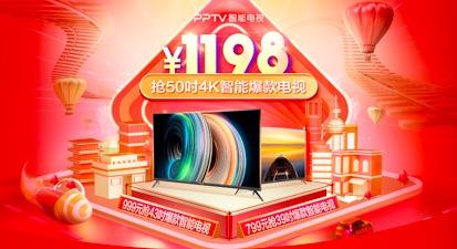 从降价风暴到物联网抢戏,818 PPTV如何搅动彩电市场