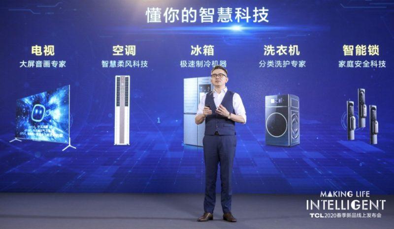 "TCL全矩阵产品亮相2020年春发 重新定义""家与家电"""