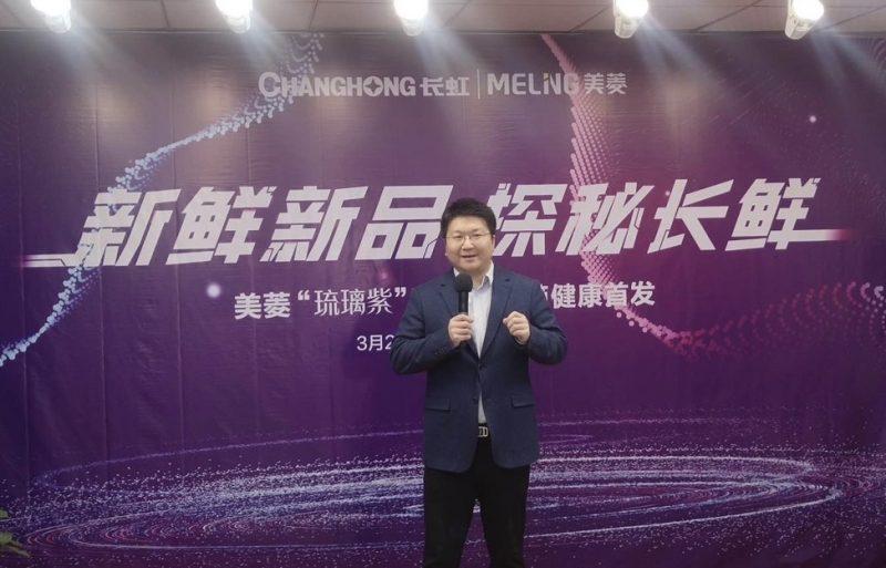 """""""琉璃紫""""惊艳亮相 美菱M鲜生冰箱新品掀健康换代风潮"""