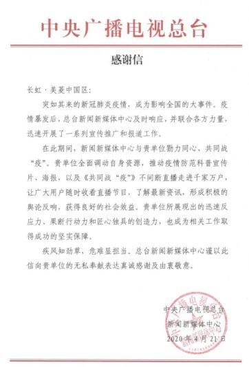 """共同战""""疫""""!中央广播电视总台向长虹发来感谢信"""