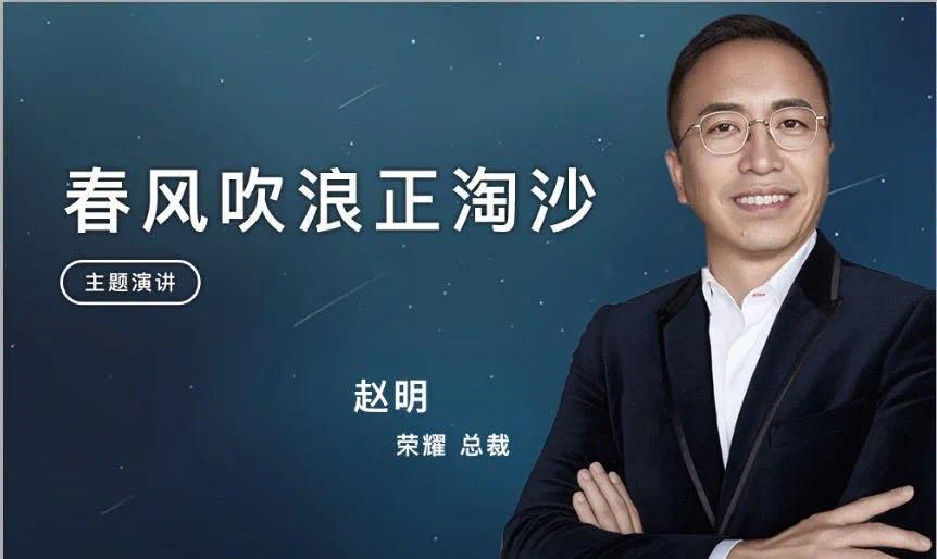 荣耀赵明GMIC主题演讲:让开机广告从大屏中消失!