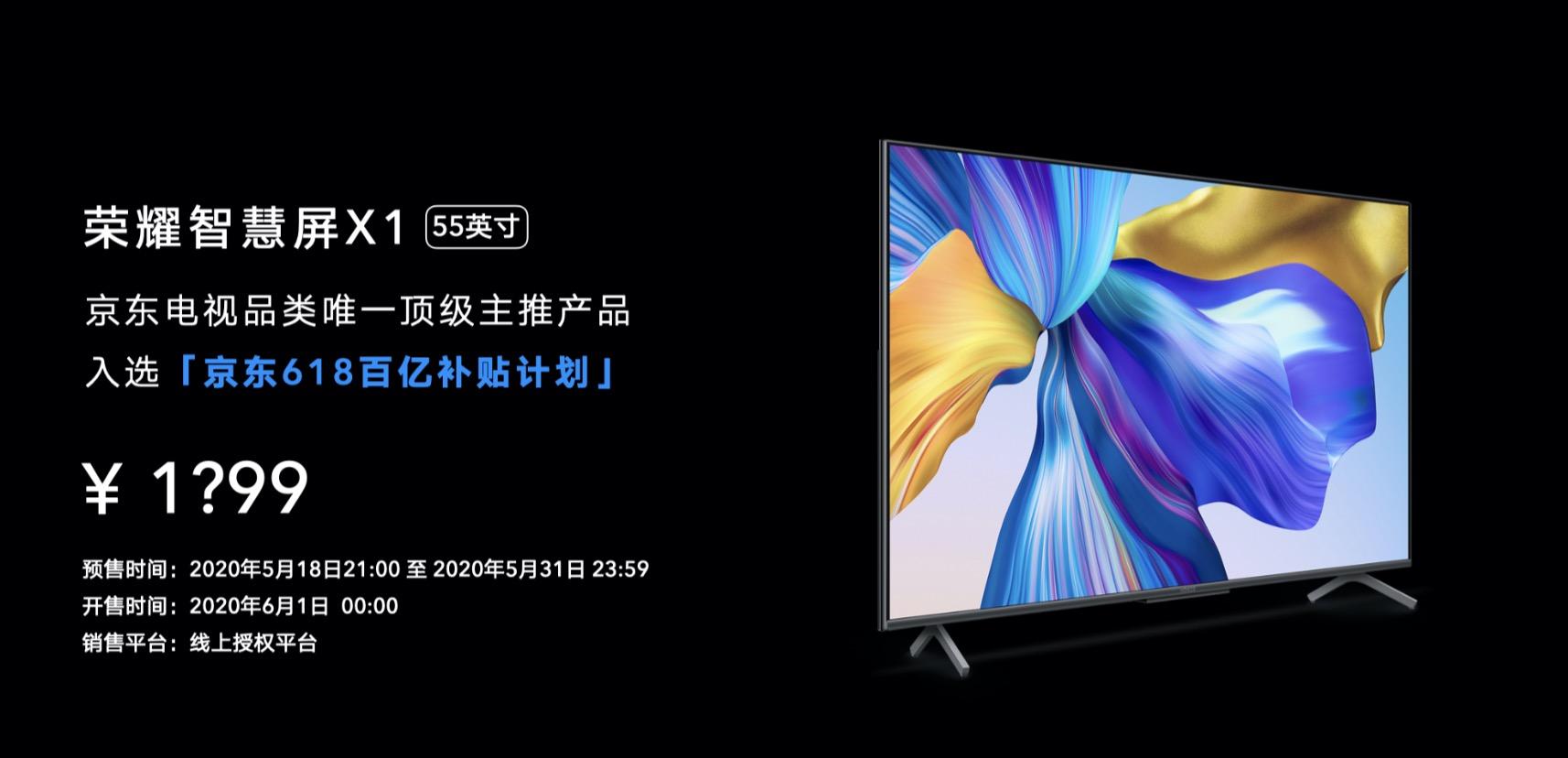 鸿鹄818仅售2299元!全新一代荣耀智慧屏X1首测