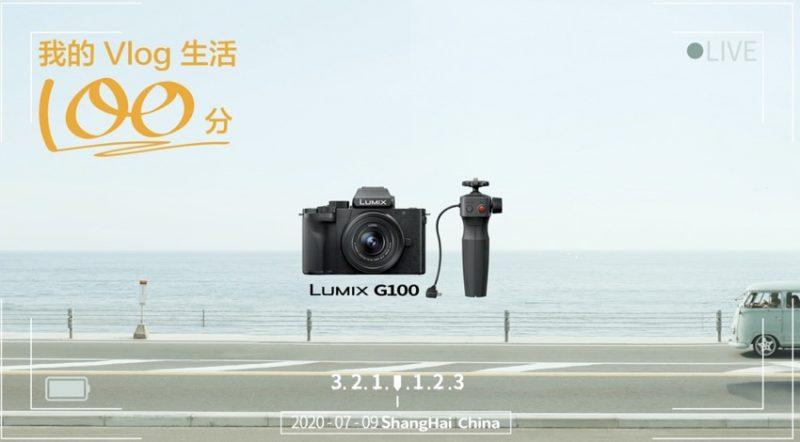 预售开启!松下新品微单G100全球首发