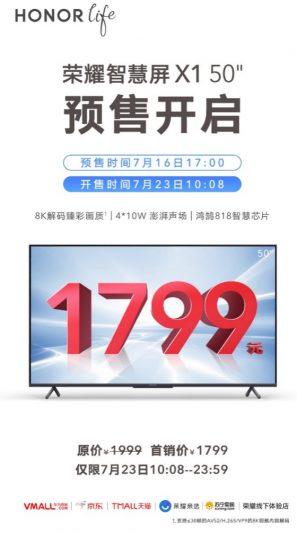 50英寸荣耀智慧屏X1即日起预售 首销优惠价1799元