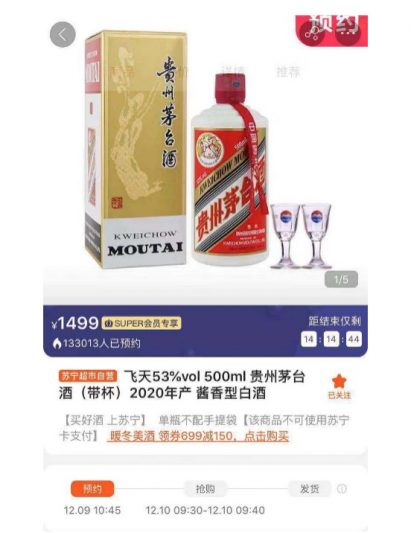 飞天茅台酒放量!苏宁12月将累计投放79万瓶